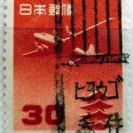 五重塔航空円位30円ヒョウゴ香住局