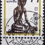 弥勒菩薩170円元号入り和欧文機械印