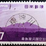 国立公園年賀機械東淀川局
