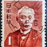 旧前島密1円昭和29年和文機械印