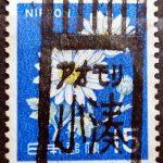 新キク15円県名カタカナローラー印アオモリ小湊局