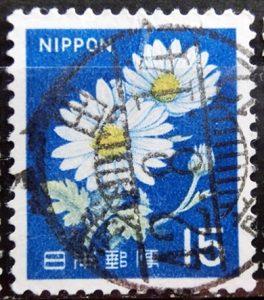 新キク15円昭和42年櫛型印