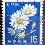 新キク15円昭和47年戦後表示機械印