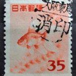 金魚35円消印もれ印