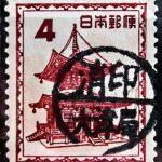 石山寺多宝塔4円大津局消印もれ印