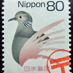 平成オシドリ50円〒マーク消印もれ印