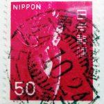 弥勒菩薩赤の鉄道郵便印
