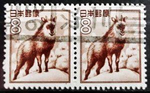 カモスカ8円局名タテ書きローラー印