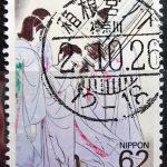 1990年切手趣味えらー櫛型印