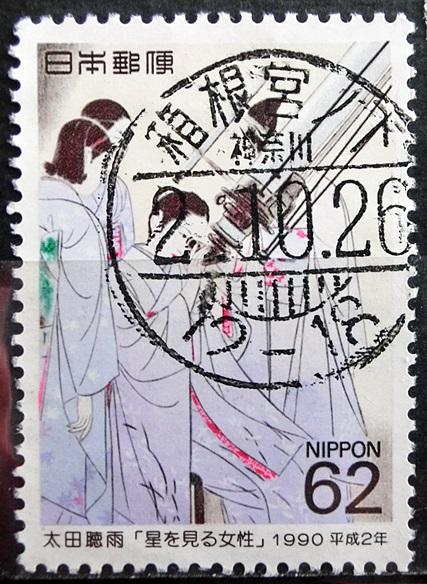 1990年/切手趣味週間の平成2年エラー櫛型印