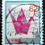 慶弔折り鶴62円料金別納郵便印