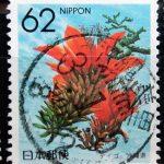 ふるさと花切手沖縄えらー櫛型印