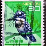 平成ヤマセミ80円の平成10年直線式和文ローラーー印