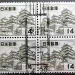姫路城14円の和文ローラー印