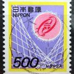 電子切手ネットワーク初日機械印