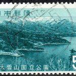 国立公園大雪山の局名間バー入り櫛型印