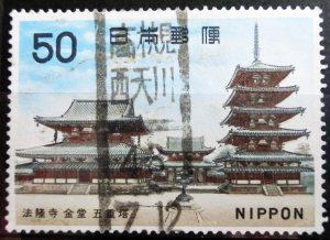 1次国宝1集50円の和文ローラー印