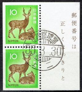 ニホンジカペーンペアの鉄道郵便印