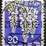 旧フジ20円の三日月欧文印