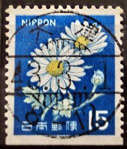 新キク15円ペーン発行初日櫛型印