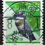 平成ヤマセミの平成8年年賀櫛型印