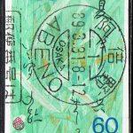 奥の細道シート切抜の標語付機械印