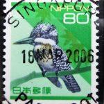 平成切手ヤマセミのパクボー印