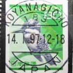 平成ヤマセミの1997年三日月欧文印