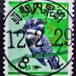 平成切手ヤマセミ80円の2月29日印
