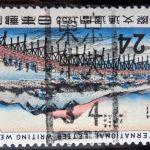 国際文通週間京師の昭和34年和文ローラー印
