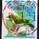 平成メジロのトビ色エラー年賀櫛型印