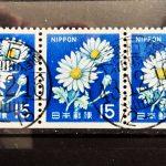 新キク15円ミニパック3連の発行初日櫛型印