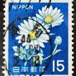 新キク15円の昭和44年浦和局日立式機械印