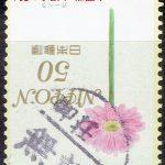 ふるさと切手「季節の花」ガーベラの局抜け無証印(御荘局)