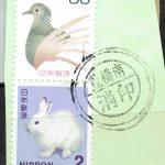 平成切手キジバト80円他貼りの二重消印もれ印