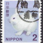 平成切手エゾユキウサギ2円の局名が大きい消印もれ印(柏局)