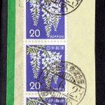 旧フジ20円4連の櫛型印